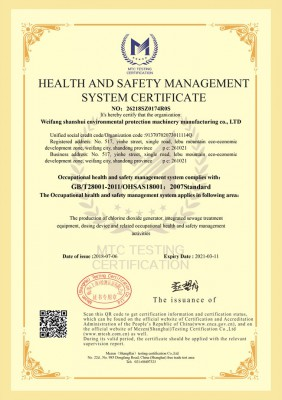 职业健康安全管理体系认证证书2